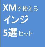 XMで使える無料ツールまとめ+1