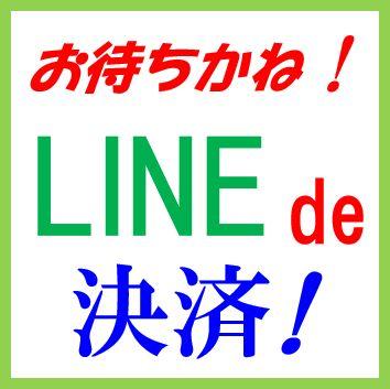 LINEで決済!