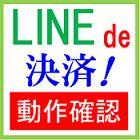 LINEで決済!動作確認