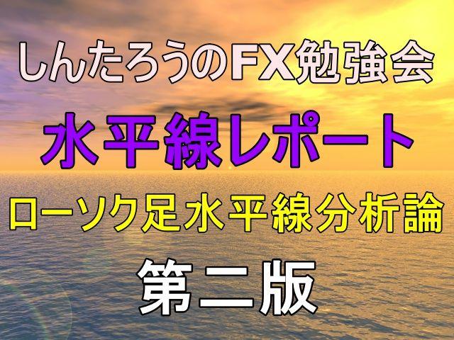 しんたろうのFX勉強会 水平線レポート~ローソク足水平線分析論~