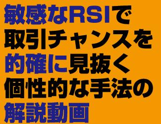 【動画】平野朋之さん解説!RSIを敏感に反応させて明確なエントリーチャンスを察知する手法