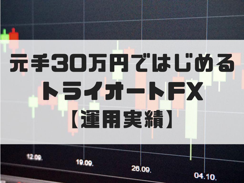 元手30万円ではじめるトライオートFXの自動売買【実績公開】