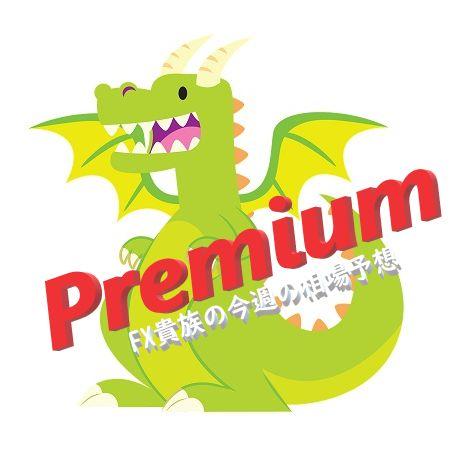 FX貴族の今週の相場予想 Premium