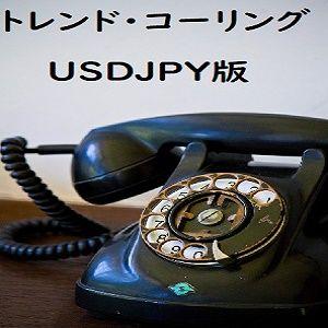 トレンド・コーリングUSDJPY版