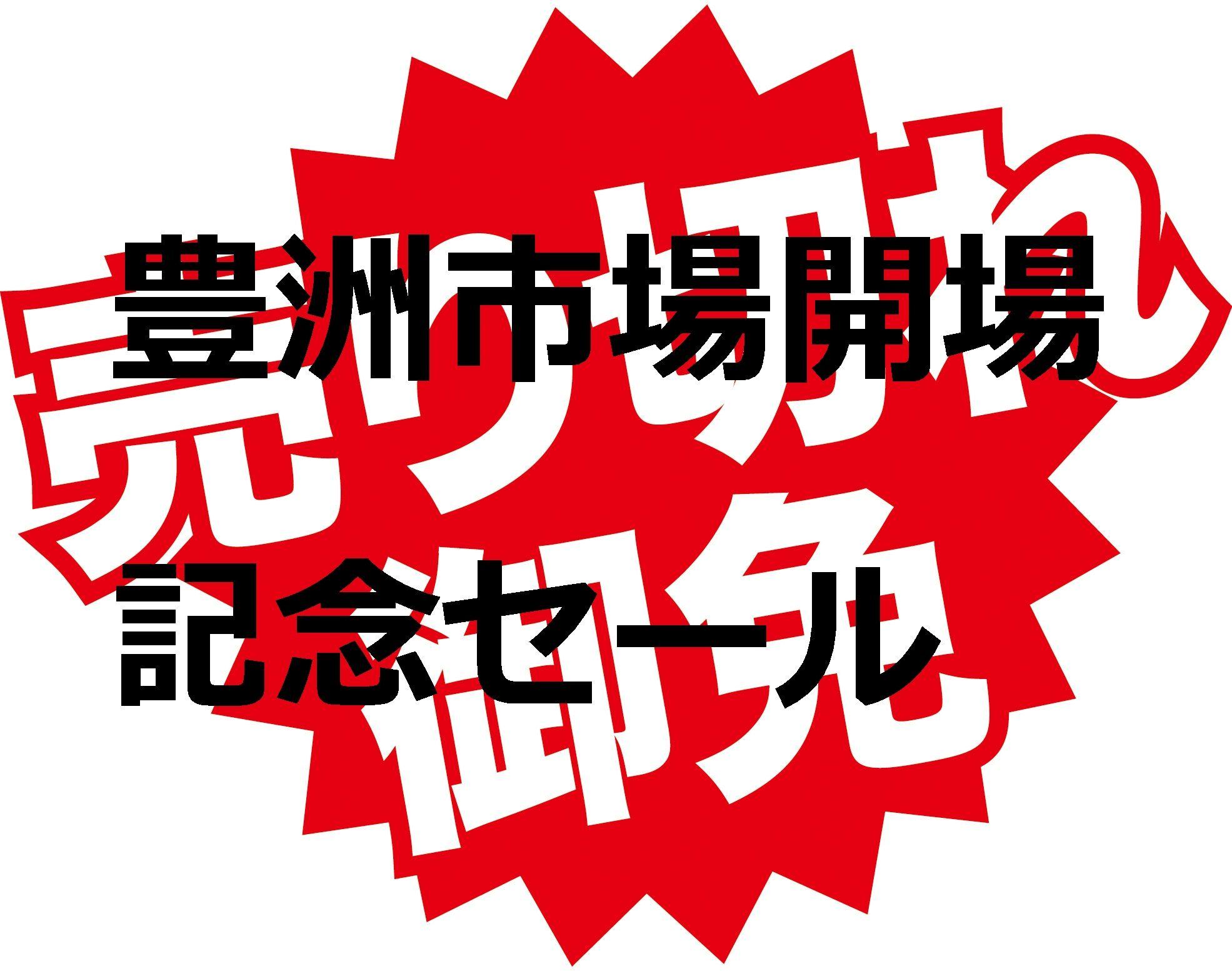 豊洲市場開場記念セット