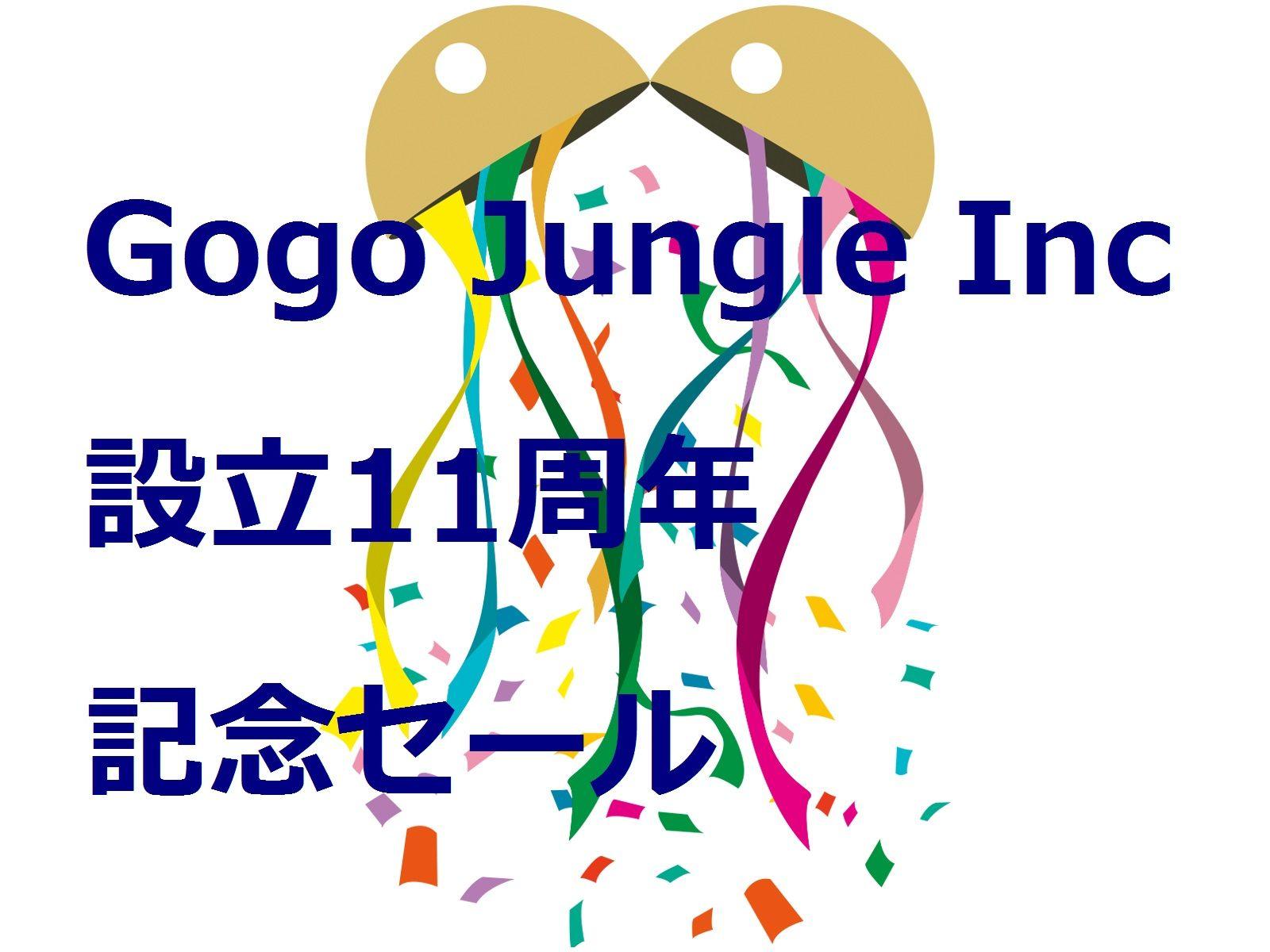 GoGojungle Inc設立11周年記念祝いセット