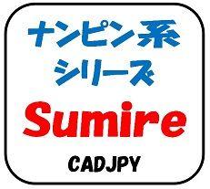 SumireV6