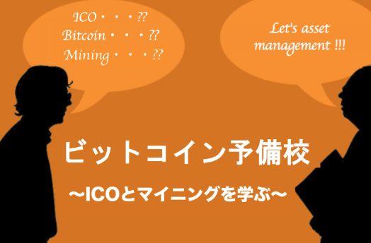 ビットコイン予備校で仮想通貨を学ぼう!(無料配信)