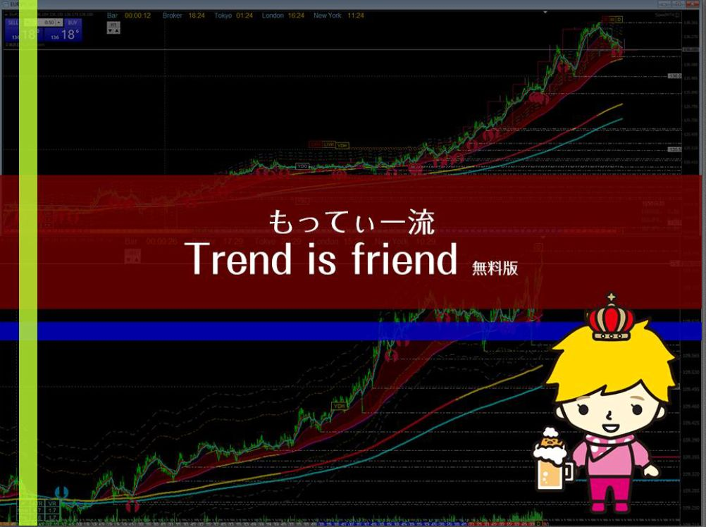 Trend is friend(無料版)