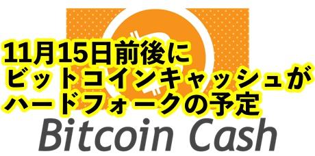11月15日前後にビットコインキャッシュがハードフォークの予定。SBIバーチャル・カレンシーズは保有者にはその保有量に応じた形で新コインを供給すると発表