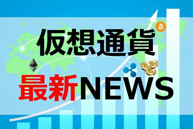◆仮想通貨最新NEWS!!◆