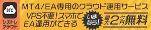 VPS不要。EAの導入、設定から運用までを一括管理。「おまかせシストレ」が月額1,080円(EA毎)から。