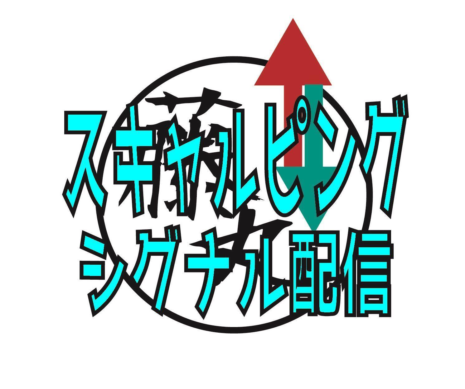 MA-Signal type.Fujimaru