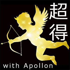 ANGEL PREMIUM RICH & Apollon セット