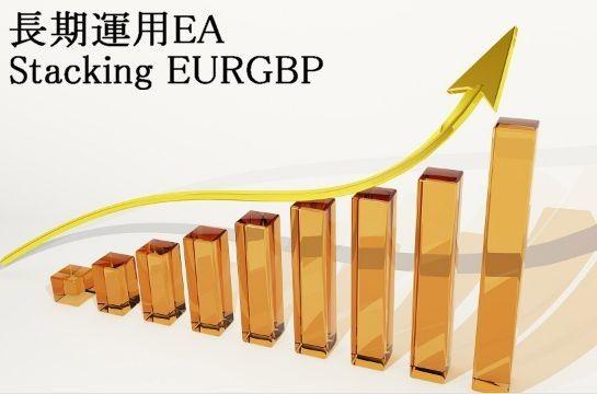 長期運用EA Stacking EURGBP