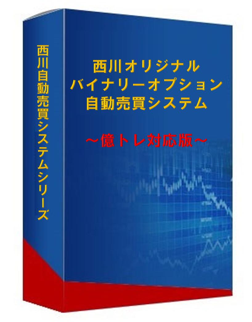 【億トレ】【連打1回80%以上】バイナリーオプション自動売買システム