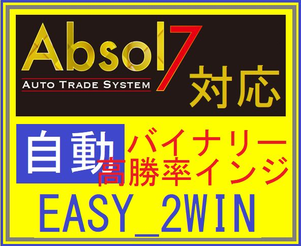 Absol7用インジ EASY_2WIN