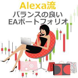 Alexa流 バランスのよいバランスの良いEAポートフォリオ考察