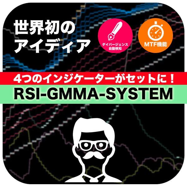 世界初のアイディア!RSIからGMMAを作るインジケータRSI GMMA SYSTEM!MTF機能やノイズも削除出来る最強セット!