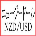 ニュージードール NZDUSD