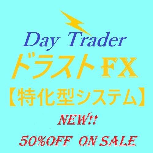 ☆Day Trader Dragon_break☆  ドラストFX対応テンプレート!