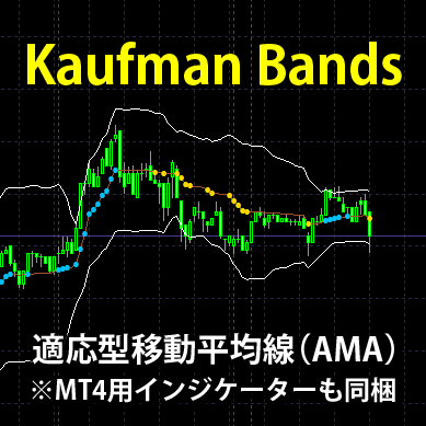 FT2・3&MT4用インジケーター『Kaufman Bands』