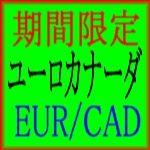 ユーロカナーダ EURCAD