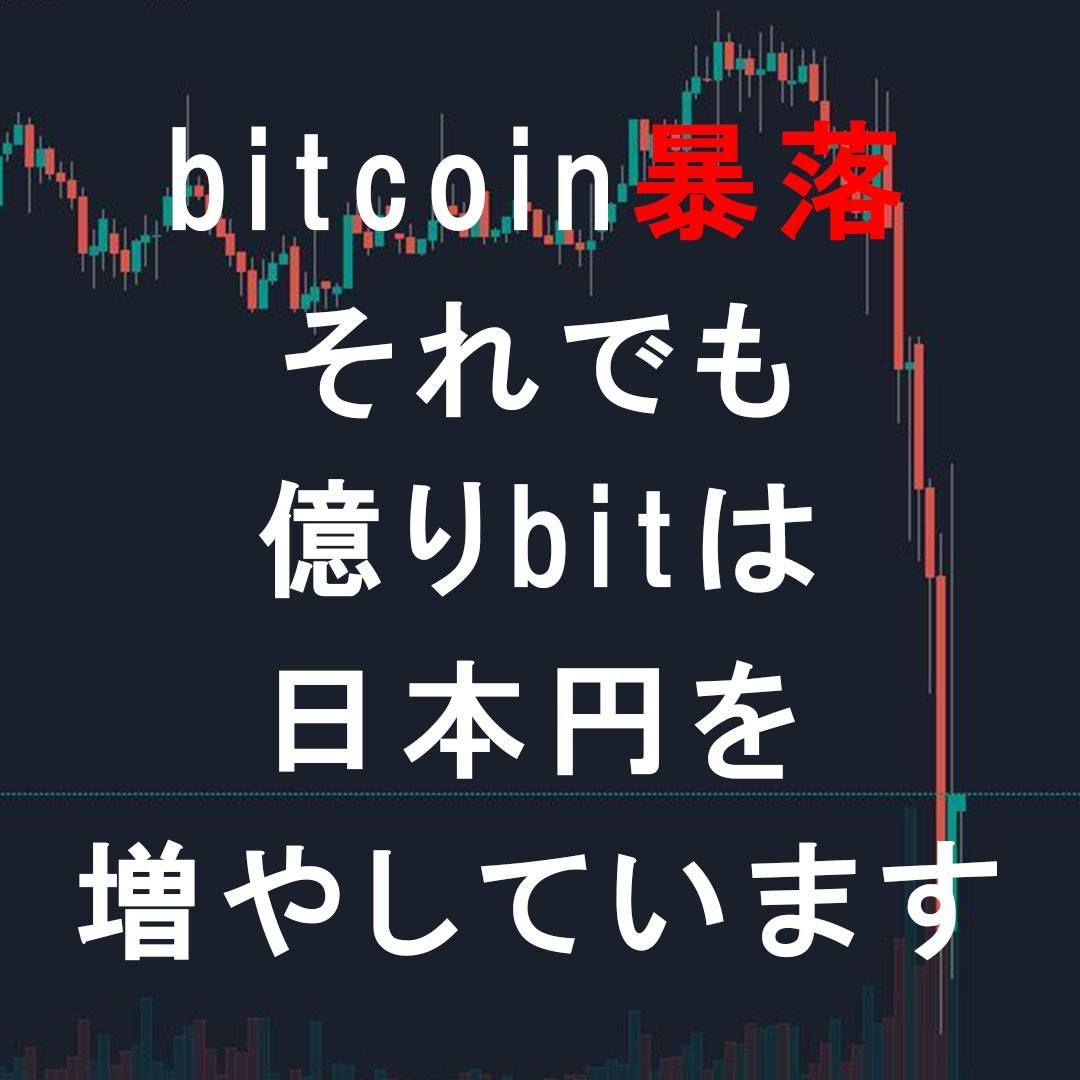 bitcoinと日本円だけを使い、日本円で利益を増やし続ける!!利益がある時のみ取引を実行!勝ち戦しかしません!!実績平均月利3%継続中!!