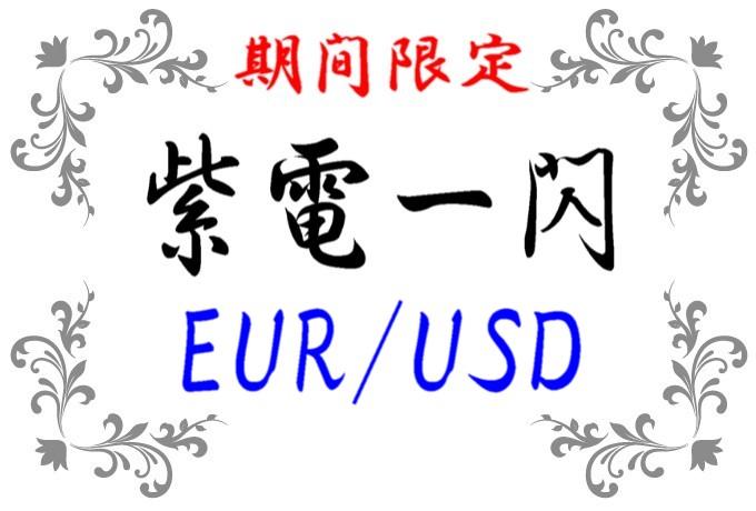 ※期間限定・超特価※ 紫電一閃 EURUSD は状況判断を行い買いのみか売りのみを行うEAになっております。