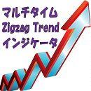 マルチタイム Zigzag Trend インジケータ