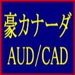 豪カナーダ AUDCAD は長期的に大きな利益を上げる事に特化したEAになっております。
