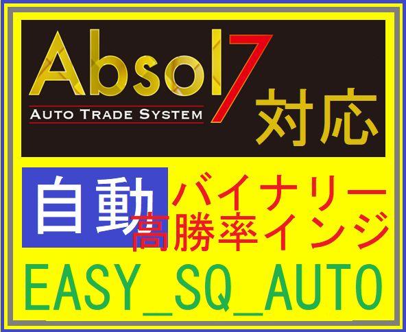 Absol7用インジ EASY_SQ_AUTO 試用版