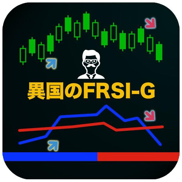 【異国のFRSI-S】RSIを改良しフィルターをかけた人気のシグナル系インジケーター