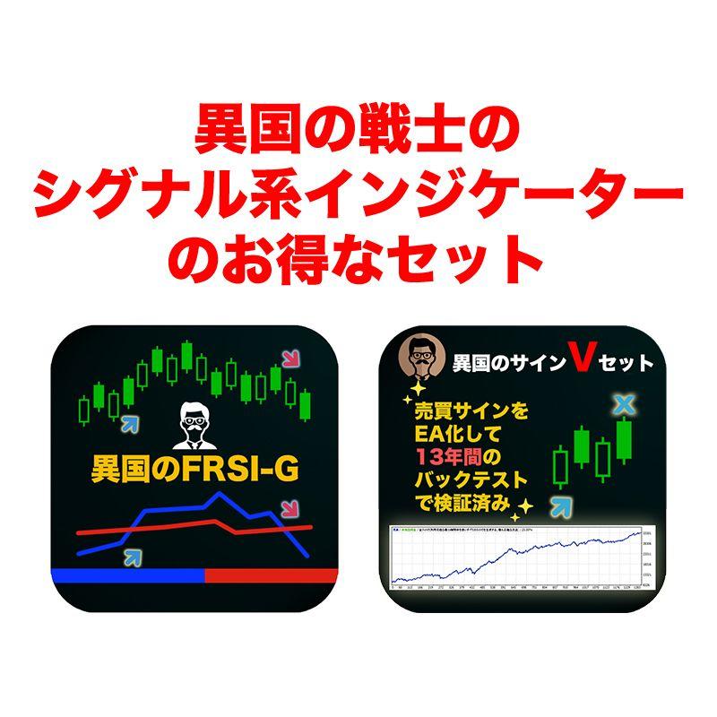 【異国のシグナル】と【異国のFRSI-S】シグナル系インジケーターをお得な価格でGET!!