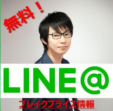 【無料】コウスケLINE@ ブレイクプライス情報 トレードSTEP資料