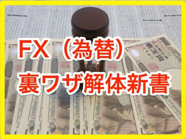 FX(為替)裏ワザ解体新書
