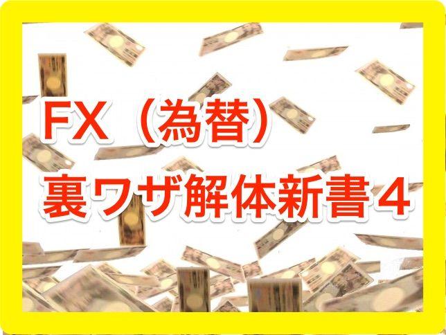 FX(為替)裏ワザ解体新書4