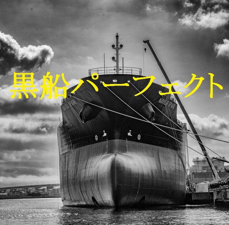 【黒船パーフェクト】エントリー報告