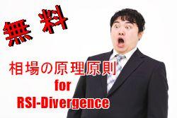 相場の原理原則 for RSI Divergence