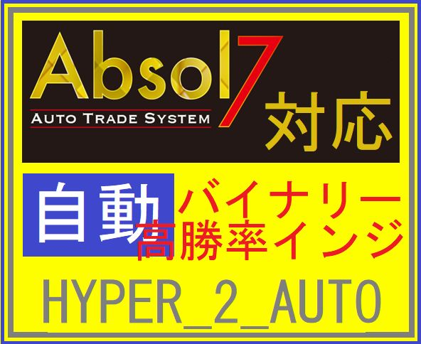 Absol7用インジ HYPER_2_AUTO 試用版