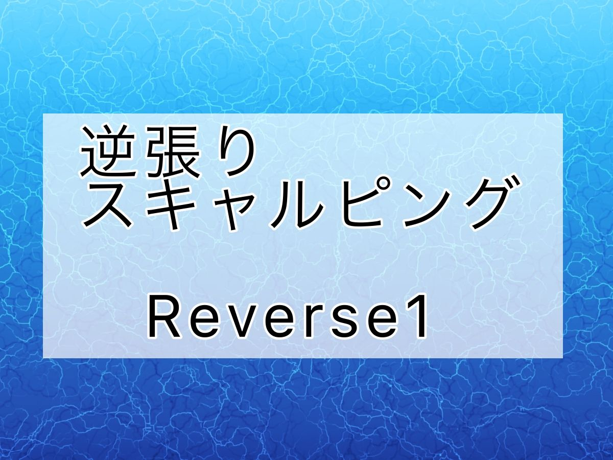 Reverse-1