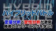 勝者のスクリーニング-株ハイブリッドバトル-