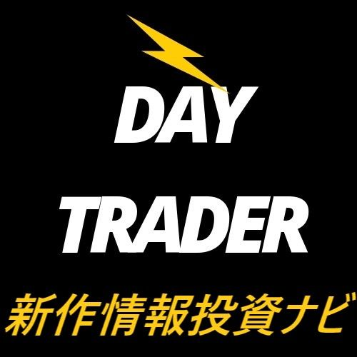 Day Trader Span&Day Trader Dragon_break 大爆裂中!