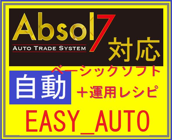 Absol7用インジで入門用のベーシックインジEASY_AUTOと運用詳細レシピのセットです。レシピでは最高45連勝を記録しています。
