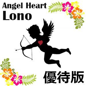 感謝を込めてAngel Heart Lono 優待販売いたします。