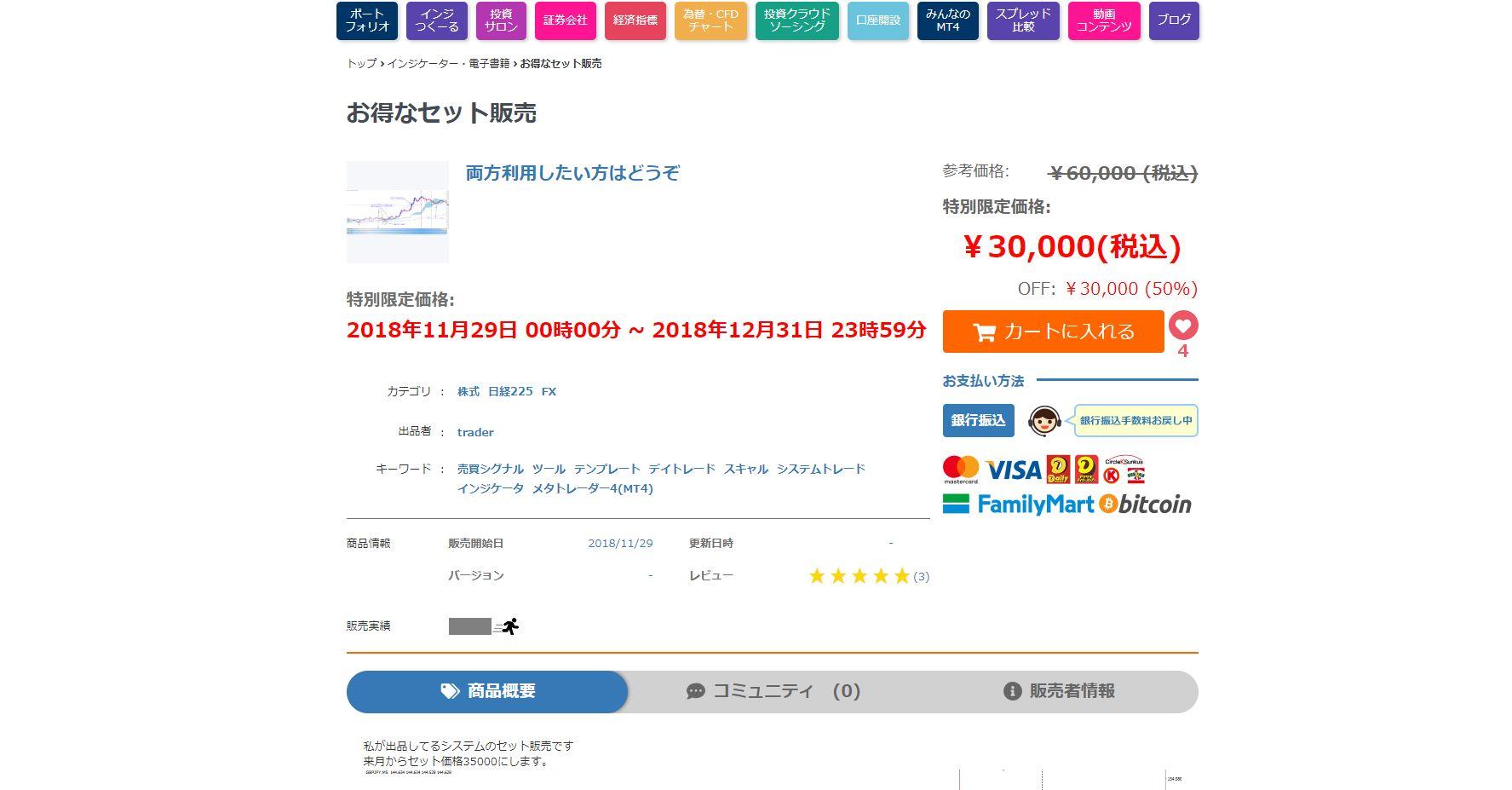 私が出品してるツールを15000円で購入したい方