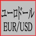 ユーロドール EURUSD