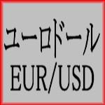 ユーロドール EURUSD は長期的に大きな利益を上げる事に特化したEAになっております。