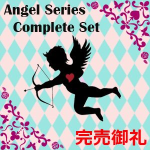 Angelシリーズコンプリートセット☆彡