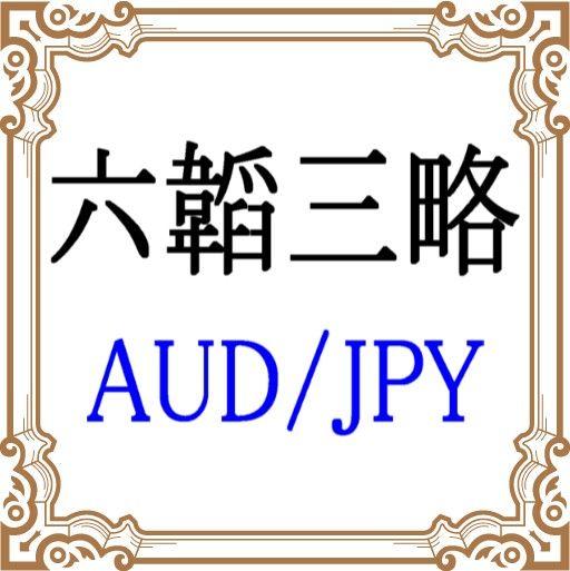 六韜三略 AUDJPY